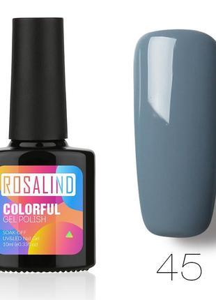Акция ♥ гель лак 10 мл rosalind 45 серый эмаль