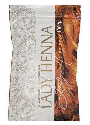 Хна для волос натуральная, lady henna