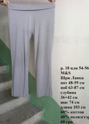 Штаны брюки спортивные для дома серые трикотажные прямые большие р 18 или 54-56