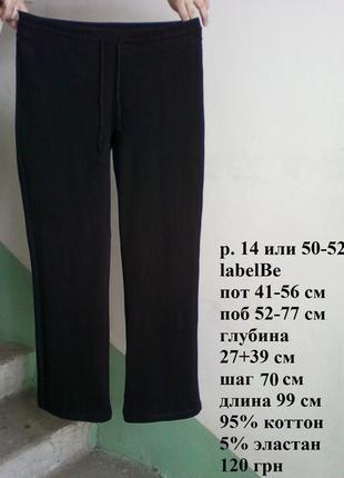 Штаны брюки спортивные черные прямые стрейчевые трикотажные высокая посадка р 14 50-52