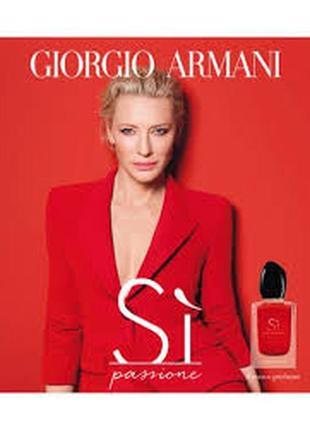 Изысканный женский парфюм giorgio armani sì passione edp 100 ml франция оригинал