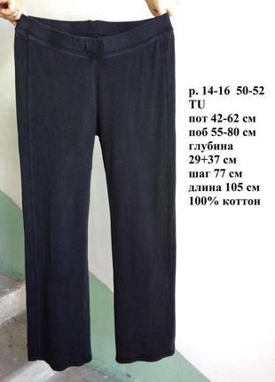 💫 штаны брюки спортивные повседневные черные коттон трикотажные р. 14-16 или 50-52 tu