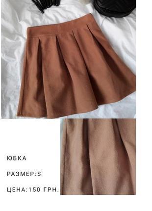 Шерстянная юбка