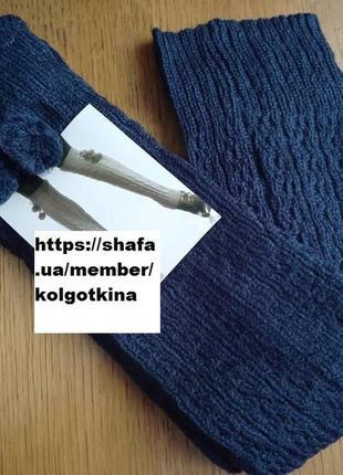 Гетри високі теплі гетры высокие теплые довжина 60 см колір сіро-синій