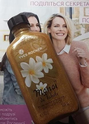 Ароматное сухое масло для тела и волос моное 100 мл