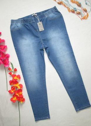 Стрейчевые джинсы скинни леггинсы большого размера высокая посадка tu