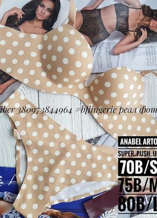 Бесшовный комплект белья от anabel arto