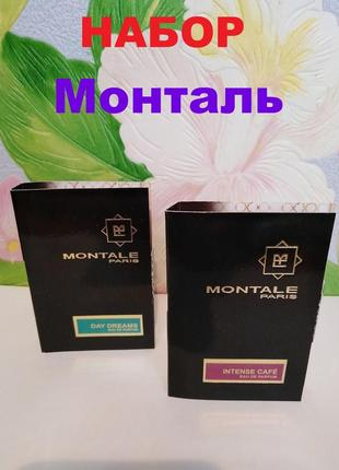 Набор духи монталь, montale day dreams +montale intense cafe, пробник, миниатюра