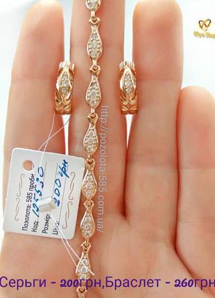 Позолоченные серьги + браслет 17.5см - 20.5см, позолота