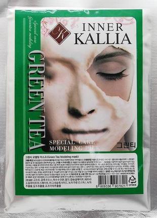 Альгинатные маски зеленый чай