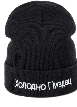 Шапка черная холодно капец