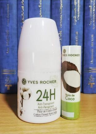 Набір дезодорант +бальзам для губ yves rocher ив роше 16d66054a66d0