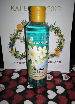 Гель для тела и волос с маслом моной де таити (monoї) yves rocher (ив роше), 200мл