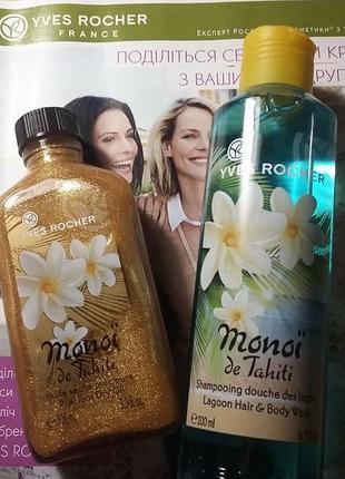 Набор ароматное сухое масло для тела и волос моное 100 мл и гель для душа yves rocher