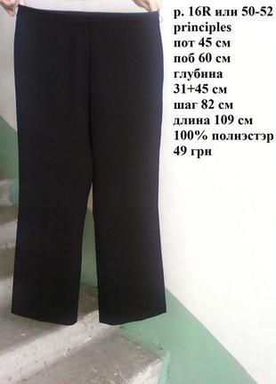 Классические штаны брюки черные прямые фактурные principles р. 16r или 50-52