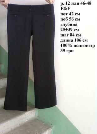 Классические штаны брюки черные прямые фактурные f&f р. 12 или 46-48