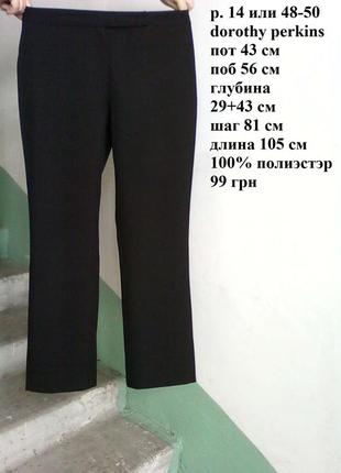 Классические штаны брюки черные прямые dorothy perkins р. 14 или 48-50