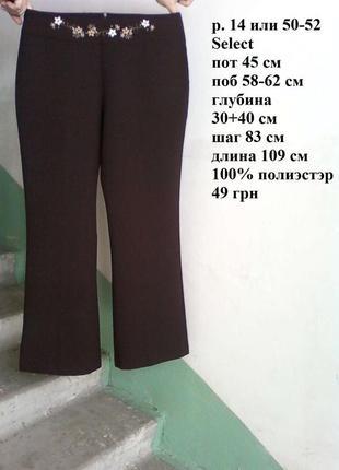 Классические штаны брюки коричневые прямые с вышивкой на высокий рост р. 14 или 50-52