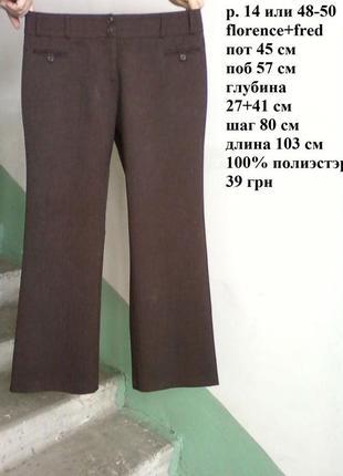 Классические штаны брюки коричневые прямые фактурные на высокий рост р. 14 или 48-50