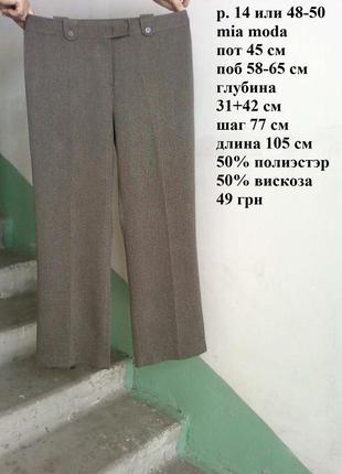 Стильные классические штаны брюки коричневые прямые фактурные р. 14 или 48-50