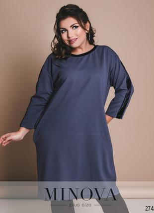 Платье женское свободное синее размеры: 48-50,52-54
