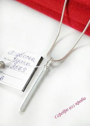 Серебряная цепочка 45см, 50см, 55см + кулон, серебро 925 пробы