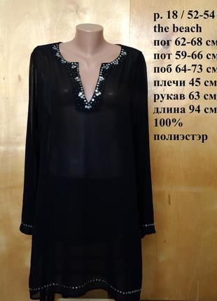 ⭐ легкая воздушная пляжная туника платье в стиле бохо этно с вышивкой черная р 18 / 52-54