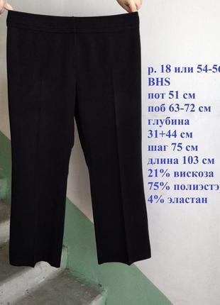 Штаны брюки черные стрейчевые прямые высокие р 18 или 54-56 bhs
