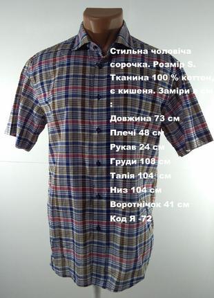 Мужская рубашка \ стильная рубашка