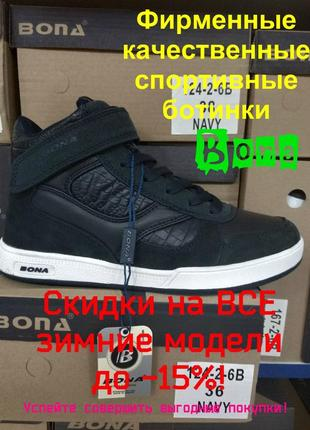 Стильные зимние ботинки унисекс, р.36-46/bona124b