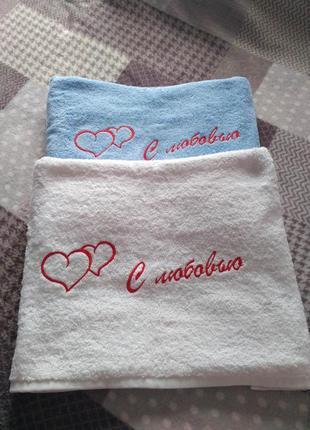 Подарок любимому мужу, полотенца с именной вышивкой