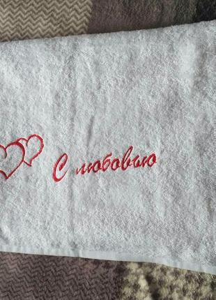 Подарок любимому мужу, полотенца с именной вышивкой2