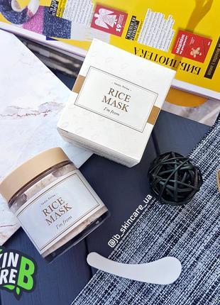 Очищающая осветляющая маска с рисом rice mask от бренда i'm from