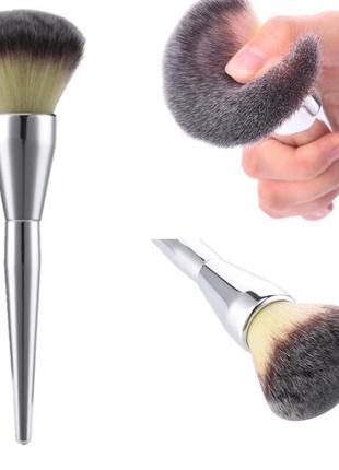 Кисть для макияжа кисть для пудры silver