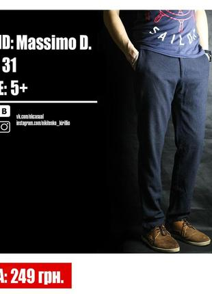 Зауженный штаны от massimo dutti.