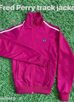 Олимпийка fred perry track jacket (оригинал, женская )