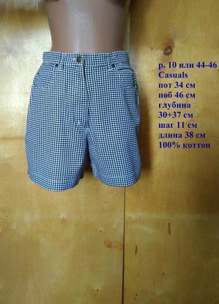 Трендовые шорты с завышеной талией в клетку синий белый коттон на лето р 10 или 44-46