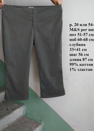 💫 укороченые джинсы штаны брюки 5/6 капри бриджи стрейчевые милитари р. 20 / 54-56 m&s