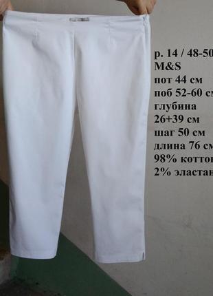 🌹 джинсы укороченные 5/6 капри бриджи белые слим стрейчевые р. 14 / 48-50