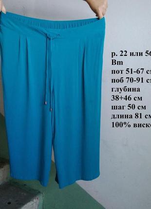 💫 р. 22 56-58 актуальные укороченые штаны капри бриджи бирюзовые вискоза жатка на резинке
