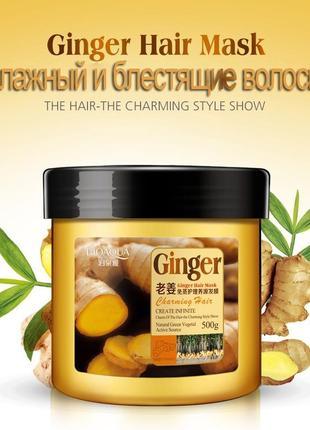 Имбирная маска для волос bioaqua ginger hair mask