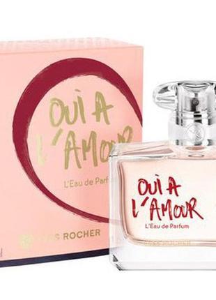 Парфюмированная вода oui a l'amour 50 ml yves rocher