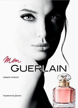 Guerlain mon guerlain  шикарный парфюм оригинал  100мл