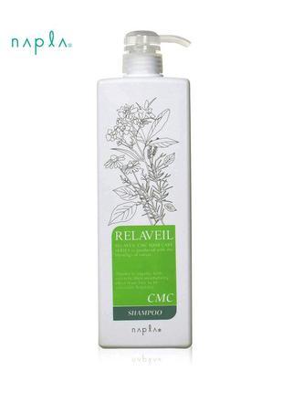 Японский проф. увлажняющий шампунь napla relaveil cmc shampoo - 280ml