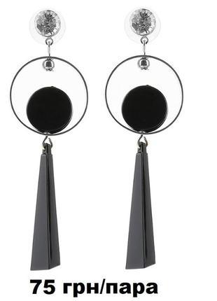 Черные нарядные вечерние длинные серьги гвоздики висюльки бижутерия