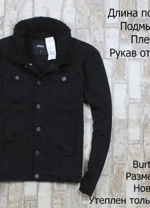 Шикарная джинсовая куртка от burton