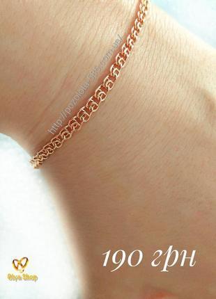 Позолоченный браслет 17см,18см, 19см, позолота