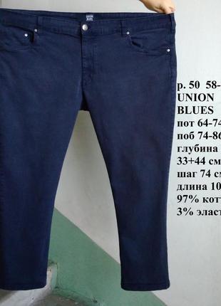 🌹 джинсы штаны брюки синие зауженные слим скинни стрейчевые батал р. 50 / 58-60