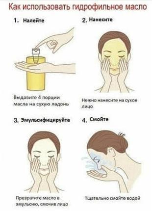 Гидрофильное масло водорастворимое4