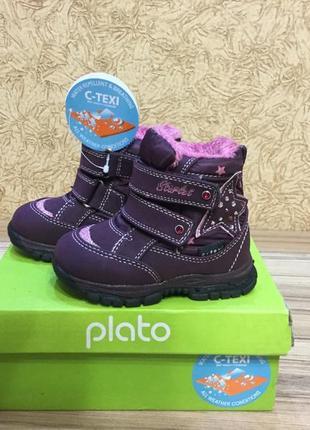 Демисезонные термо ботинки сапожки для девочки {20,21,22,23 размеры} демі plato еврозима